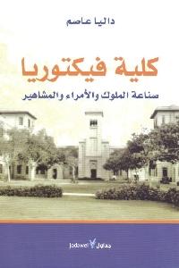 888 - تحميل كتاب كلية فيكتوريا : صناعة الملوك والأمراء والمشاهير pdf لـ داليا عاصم