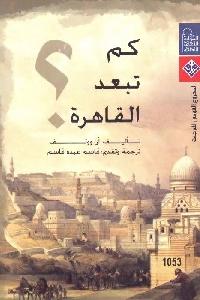 890 - تحميل كتاب كم تبعد القاهرة ؟ pdf لـ آن وولف