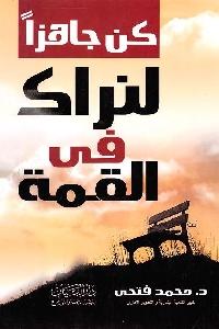 892 - تحميل كتاب كن جاهزا لنراك في القمة pdf لـ د. محمد فتحي