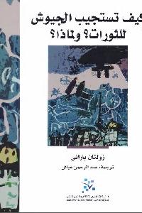 896 - تحميل كتاب كيف تستجيب الجيوش للثورات؟ ولماذا؟ pdf لـ زولتان باراني
