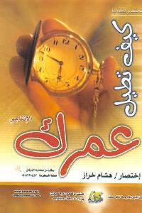 898 - تحميل كتاب مختصر كتاب كيف تطيل عمرك الإنتاجي pdf لـ هشام خزار