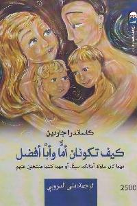 899 - تحميل كتاب كيف تكونان أما وأبا أفضل ؟ pdf لـ كاساندرا جاردين