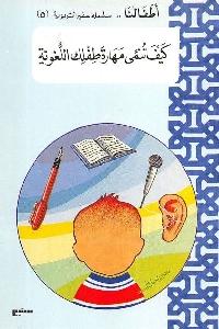 901 - تحميل كتاب كيف تنمي مهارة طفلك اللغوية ؟ pdf لـ د. علي أحمد مدكور