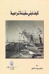 903 200x300 - تحميل كتاب كيف نبني سفينة شراعية pdf لـ د. يعقوب يوسف الحجي