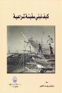 903 - تحميل كتاب كيف نبني سفينة شراعية pdf لـ د. يعقوب يوسف الحجي