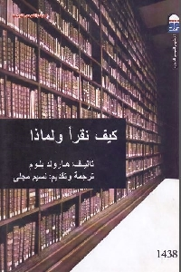 904 - تحميل كتاب كيف نقرأ ولماذا ؟ pdf لـ هارولد بلوم