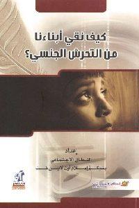 905 200x300 - تحميل كتاب كيف نقي أبنائنا من التحرش الجنسي ؟ pdf