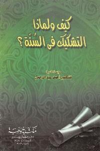 906 - تحميل كتاب كيف ولماذا التشكيك في السنة؟ pdf لـ د. أحمد عبد الرحمن