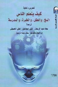 907 - تحميل كتاب كيف يتعلم الناس ؟ (المخ والعقل والخبرة والمدرسة) pdf لـ نخبة