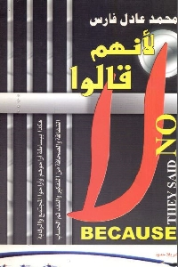 911 - تحميل كتاب لأنهم قالوا لا pdf لـ محمد عادل فارس