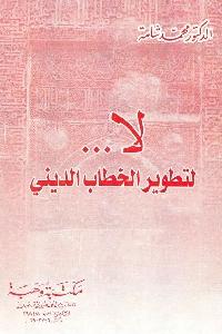 915 - تحميل كتاب لا ... لتطوير الخطاب الديني pdf لـ د. محمد شامة