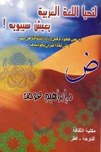 916 - تحميل كتاب لتحيا اللغة العربية .. يعيش سيبويه pdf لـ د. إبراهيم عوض