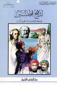 918 - تحميل كتاب لدفيج فتجنشتين : فيلسوف الفلسفة الحديثة Pdf لـ الشيخ كامل عويضة