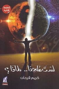 919 - تحميل كتاب لست ملحدا .. لماذا؟ pdf لـ كريم فرحات