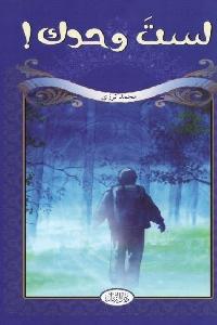 920 - تحميل كتاب لست وحدك - قصص pdf لـ محمد ترزي