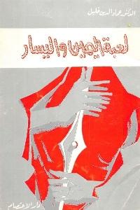 923 - تحميل كتاب لعبة اليمين واليسار pdf لـ د. عماد الدين خليل