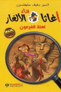 924 200x300 - تحميل كتاب لعنة الفرعون - قصص pdf لـ السير ستيف ستيفنسون