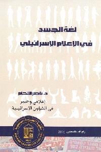 925 - تحميل كتاب لغة الجسد في الإعلام الإسرائيلي pdf لـ د. ناصر اللحام