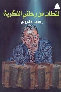 927 - تحميل كتاب لقطات من رحلتي الفكرية pdf لـ يوسف الشاروني
