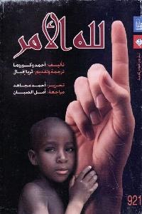 928 - تحميل كتاب لله الأمر - رواية pdf لـ أحمد وكوروما