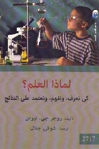 930 - تحميل كتاب لماذا العلم؟ كي نعرف ونفهم ونعتمد على النتائج pdf لـ روجر جي . نيوتن