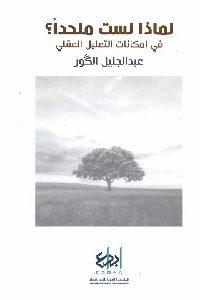 931 200x300 - تحميل كتاب لماذا لست ملحدا ؟ : في إمكانات التعليل العقلي pdf لـ عبد الجليل الكور