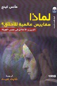 932 200x300 - تحميل كتاب لماذا مقاييس عالمية للأخلاق؟ : الدين والأخلاق في عصر العولمة pdf لـ هانس كينج