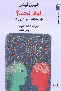 933 - تحميل كتاب لماذا نحب؟ طبيعة الحب وكيمياؤه pdf لـ هيلين فيشر