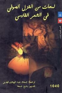 935 - تحميل كتاب لمحات من الغزل الصوفي في الشعر الفارسي pdf