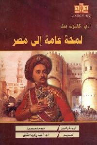 936 - تحميل كتاب لمحة عامة إلى مصر pdf لـ أ.ب . كلوت بك