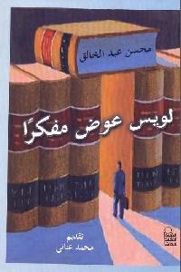 938 - تحميل كتاب لويس عوض مفكرا pdf لـ محسن عبد الخالق
