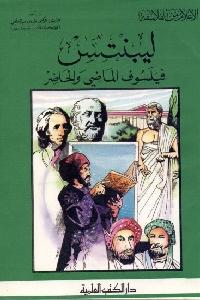 939 - تحميل كتاب ليبنتس : فيلسوف الماضي والحاضر pdf لـ الشيخ كامل عويضة