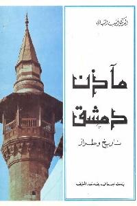 940 - تحميل كتاب مآذن دمشق : تاريخ وطراز pdf لـ د. قتيبة الشهابي