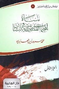 941 200x300 - تحميل كتاب مأساة المخيمات الفلسطينية في لبنان - الجزء الأول pdf لـ محمد سرور زين العابدين