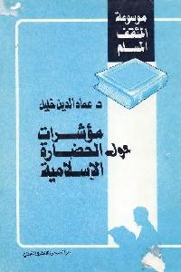 942 - تحميل كتاب مؤشرات حول الحضارة الإسلامية pdf لـ د. عماد الدين خليل