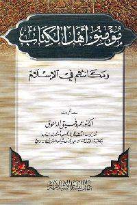943 200x300 - تحميل كتاب مؤمنوا أهل الكتاب ومكانتهم في الإسلام pdf لـ د. عمر وفيق الداعوق