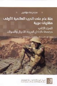 944 - تحميل كتاب مئة عام على الحرب العالمية الأولى : مقاربات عربية (المجلد الثاني) pdf لـ مجموعة مؤلفين