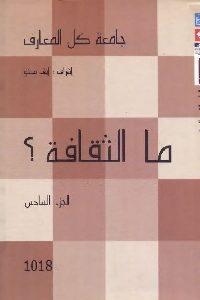 946 200x300 - تحميل كتاب ما الثقافة ؟ pdf لـ إيف ميشو