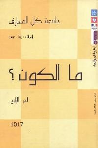 947 - تحميل كتاب ما الكون ؟ pdf لـ إيف ميشو
