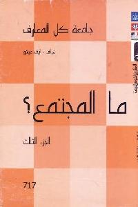 948 - تحميل كتاب ما المجتمع ؟ pdf لـ إيف ميشو