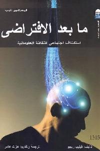949 - تحميل كتاب ما بعد الافتراضي : استكشاف اجتماعي للثقافة المعلوماتية pdf لـ فيليب ريجو