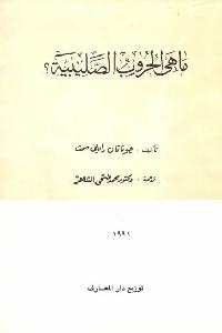 951 - تحميل كتاب ما هي الحروب الصليبية؟ Pdf لـ جوناثان رايلي سميث