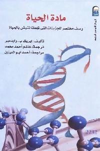 956 - تحميل كتاب مادة الحياة : وصف مختصر للجزيئات التي تجعلنا ننبض بالحياة Pdf لـ إيريك ب. وايدمير