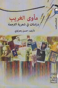 964 - تحميل كتاب مأوى الغريب : دراسات في شعرية الترجمة Pdf لـ حسن بحرواي