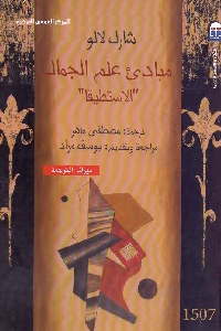"""965 - تحميل كتاب مبادئ علم الجمال """"الاستطيقا"""" Pdf لـ شارل لالو"""