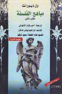 966 - تحميل كتاب مباهج الفلسفة - ج.1 Pdf لـ ول ديورانت