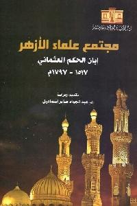 967 - تحميل كتاب مجتمع علماء الأزهر ابان الحكم العثماني (1517-1797م)Pdf لـ د. عبد الجواد صابر إسماعيل