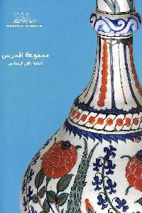 969 200x300 - تحميل كتاب مجموعة المدرس : اكتشف الفن الإسلامي Pdf