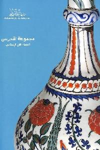 969 - تحميل كتاب مجموعة المدرس : اكتشف الفن الإسلامي Pdf