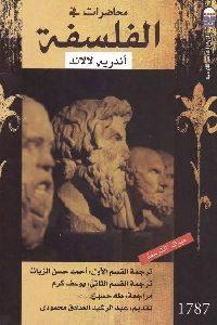 972 200x300 - تحميل كتاب محاضرات في الفلسفة pdf لـ أندريه لالاند
